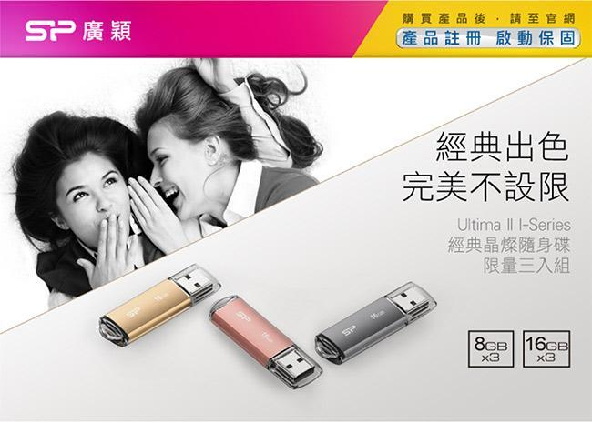 SP廣穎 ULTIMA II 16G 金玫銀 三隻裝 這是USB2.0